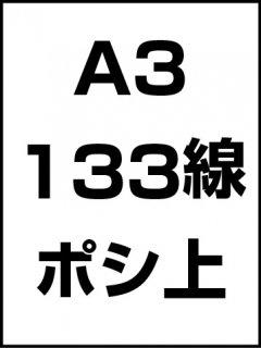 A3・133線・ポシ・膜面上の商品画像