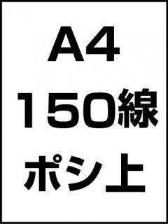 A4・150線・ポシ・膜面上の商品画像