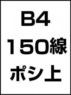 B4・150線・ポシ・膜面上の商品画像