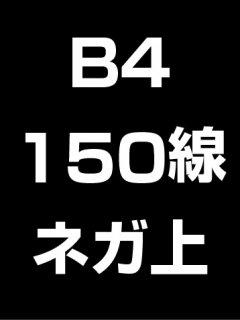 B4・150線・ネガ・膜面上の商品画像