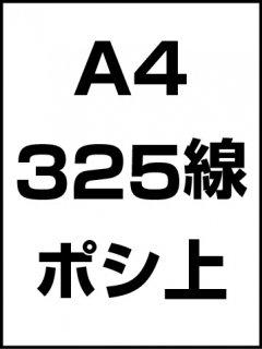 A4・325線・ポシ・膜面上の商品画像