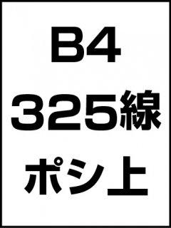 B4・325線・ポシ・膜面上の商品画像