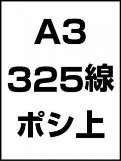 A3・325線・ポシ・膜面上の商品画像