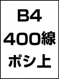 B4・400線・ポシ・膜面上の商品画像
