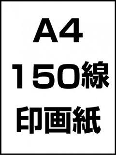 A4・150線・印画紙の商品画像