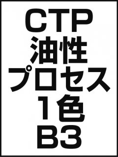 CTP・油性・プロセス・1色・B3の商品画像