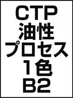 CTP・油性・プロセス・1色・B2の商品画像