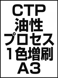 CTP・油性・プロセス・1色増刷・A3の商品画像