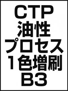 CTP・油性・プロセス・1色増刷・B3の商品画像