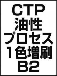 CTP・油性・プロセス・1色増刷・B2の商品画像