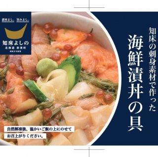 純粋知床産 海鮮漬丼の具 80g 2ケセット割引価格適応
