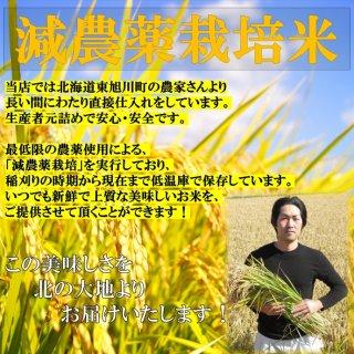 北海道の中でも特に美味しい「ななつぼし米」生産者元詰め米 送料込み 5kg 9/20出荷より新米で登場
