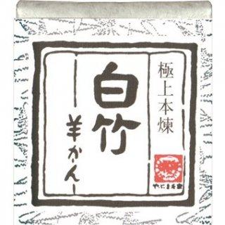 白竹(しろちく)