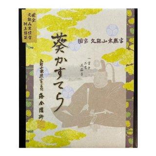 葵カステラ(セット)
