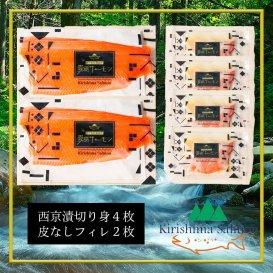 西京漬け・皮なしフィレ Eセット<br>黒化粧箱