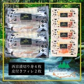 西京漬け・皮付きフィレ Fセット<br>黒化粧箱