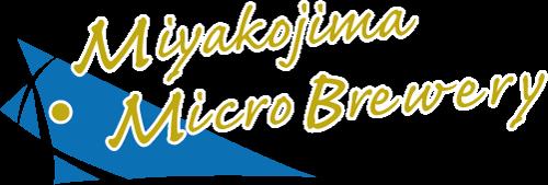 【宮古島マイクロブルワリー】沖縄県宮古島で唯一のクラフトビールを造る小さな醸造所の公式オンラインショップ