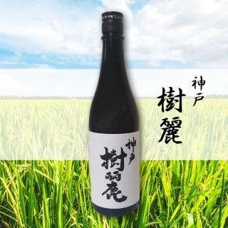 米焼酎 「樹麗」 720ml 【小】