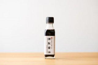 燻製醤油 1本(120ml)