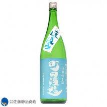 町田酒造 特別純米 五百万石 直汲み無濾過生酒 1800ml  の商品画像