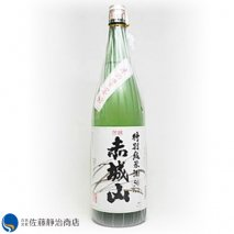 近藤酒造  赤城山 特別純米酒  1800mlの商品画像