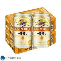 ビール キリン 一番搾り 350ml 48本(2ケース)の商品画像