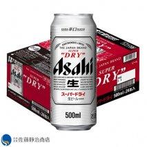 ビール アサヒスーパードライ 500ml×24本(1ケース)の商品画像