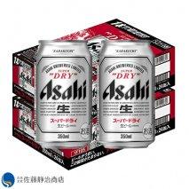 ビール アサヒスーパードライ 350ml×48本(2ケース)の商品画像
