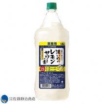 サッポロ 濃いめのレモンサワーの素コンク 1800mlペットの商品画像