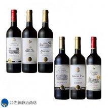 【すべて金賞受賞】ボルドー ワインコンクール 金賞受賞ワイン6本セット 赤ワイン飲み比べセット 750ml×6本の商品画像