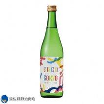 五橋 純米吟醸 GO GO GOKYO 720mlの商品画像