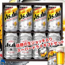 ビール アサヒ生ジョッキ缶入り スーパードライギフトセット 350ml×8本 (生ジョッキ×4本 スーパードライ×4本)の商品画像