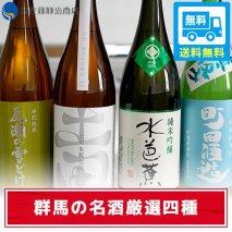 群馬の名酒 1800ml×4本 水芭蕉 町田酒造 尾瀬の雪どけ 土田 日本酒 飲み比べセットの商品画像