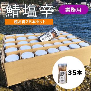 鯖の塩辛 35本超お得セット