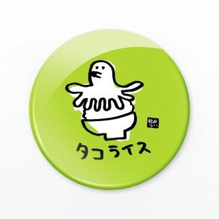 根間ういデザイン缶バッジ【タコライス】