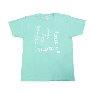 チンアナゴTシャツ アイスグリーン