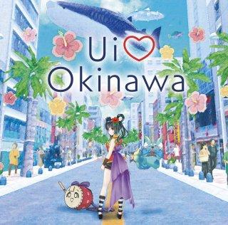 【事前予約】根間うい沖縄支援アルバム「Ui♡Okinawa」