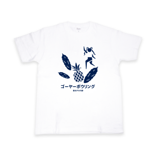 Tシャツ ゴーヤーボウリング