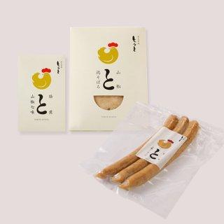 【送料無料】とりとの三種セット(山椒ソーセージ・鶏そぼろ・七味)