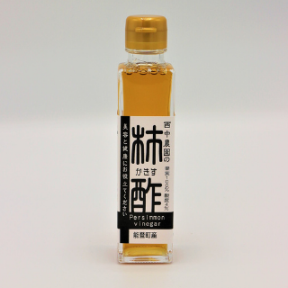 西中農園柿酢150ml
