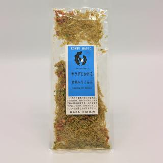大脇昆布サラダにかける玄米入り昆布 5g