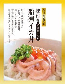 味付き船凍イカ丼10個入り