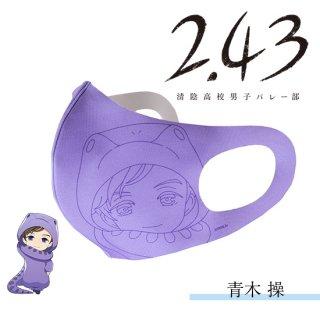 マウスカバー 2.43 清陰高校男子バレー部 青木 操
