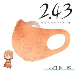 マウスカバー 2.43 清陰高校男子バレー部 小田 伸一郎