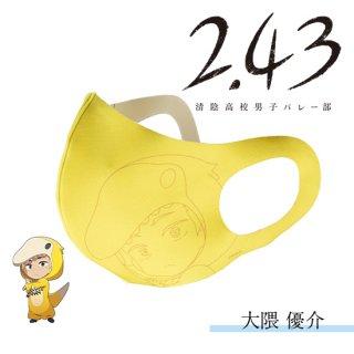 マウスカバー 2.43 清陰高校男子バレー部 大隈 優介