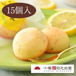 幸せの小さなレモンケーキ(15個入)