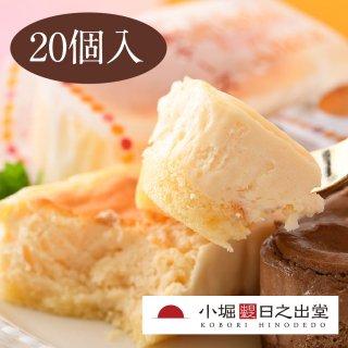 港町 半熟チーズ(20個入)
