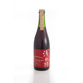 赤 浅柄野スパークリングワイン750ml