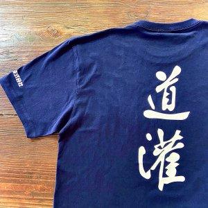 道灌 不盡蔵 Tシャツ