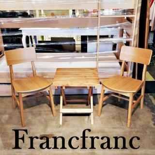 i▼フランフラン コムンチェア 2脚 ミニテーブル付き